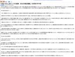 http://headlines.yahoo.co.jp/hl?a=20110626-00000099-san-soci