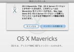 OS-X server Maveric upgrade