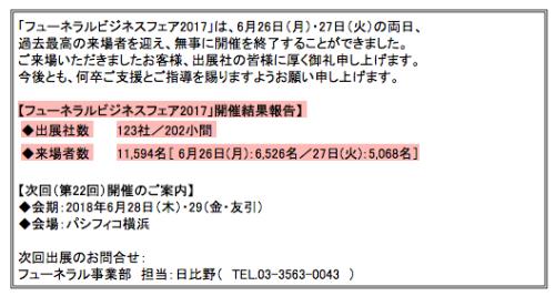 スクリーンショット 2017-09-02 09.04.10