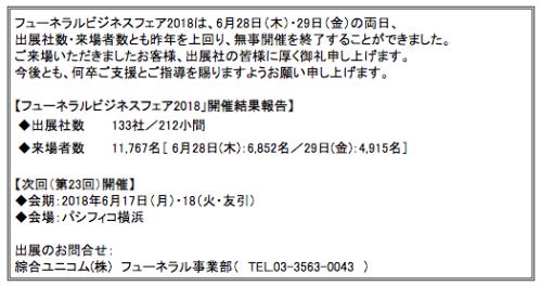 スクリーンショット 2019-08-28 15.49.55